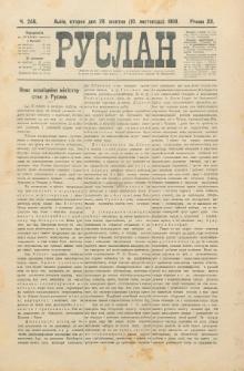 Ruslan. R. 12, č. 246 (1908)
