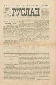 Ruslan. R. 13, č. 19 (1909)