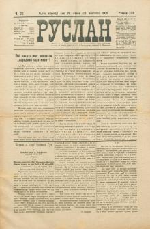 Ruslan. R. 13, č. 22 (1909)