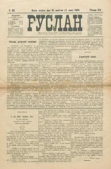 Ruslan. R. 13, č. 86 (1909)