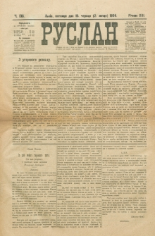 Ruslan. R. 13, č. 136 (1909)
