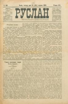 Ruslan. R. 13, č. 180 (1909)
