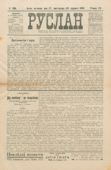 Ruslan. R. 13, č. 266 (1909)