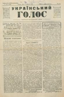 Ukraïnsʹkij Golos : polìtično-ekonomìčnij org̀an. Rìk 4, č. 14 = 142 (1922)