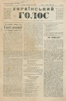 Ukraïnsʹkij Golos : polìtično-ekonomìčnij org̀an. Rìk 4, č. 22 = 150 (1922)