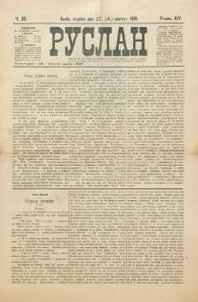 Ruslan. R. 14, č. 35 (1910)