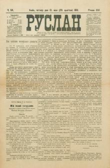 Ruslan. R. 14, č. 94 (1910)