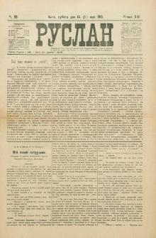 Ruslan. R. 14, č. 96 (1910)