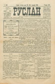 Ruslan. R. 14, č. 282 (1910)