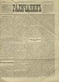 Galičanin / [red. i izd. Mihail M. Klemertovič]
