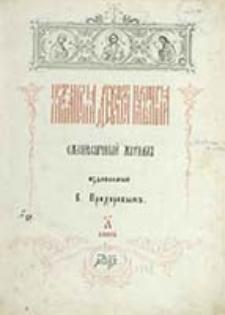 Hristiânskiâ Drevnosti i Arheologiâ : Ežeměsiâčnyj Žurnal' / izd. V. Prohorovym'