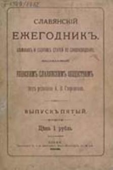 Slavânskij Ežegodnik