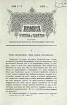 Arheologičeskiâ Izvěstiâ i Zamětki / Imperatorskoe Moskovskoe Arheologičeskoe Obŝestvo ; pod' red. I. A. Liničenka i V. M. Mihajlovskago