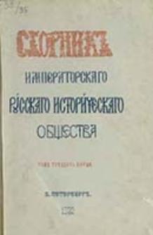 Sbornik Imperatorskago Russkago Istoričeskago Obŝestva