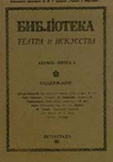 Biblioteka Teatra i Iskusstva / [red. O. R. Kugel']